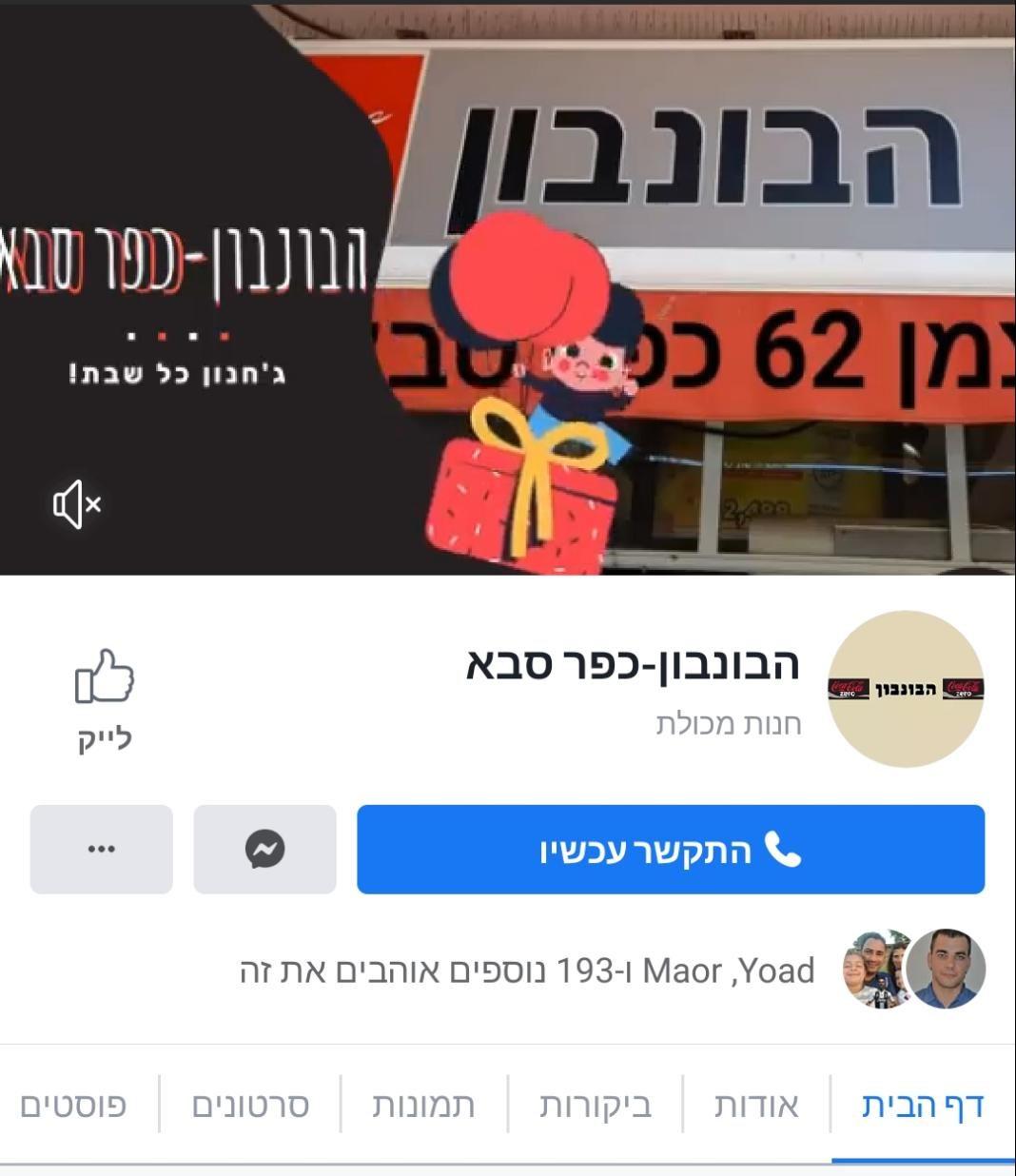 הבונבון כפר סבא קידום בפייסבוק שיווק בעידן הדיגיטל